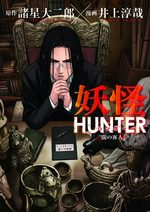 Yôkai Hunter -Yami no Kyakujin-
