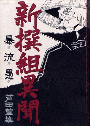Shinsengumi imon Borg Manga