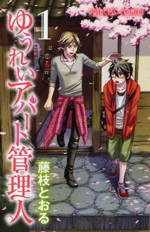 Yûrei Apartment Kanrinin Manga