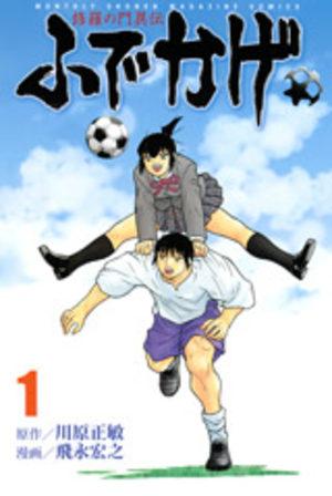 Shura no Mon Iden - Fudekage Manga