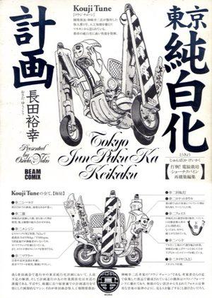 Tôkyô Junpakuka Keikaku