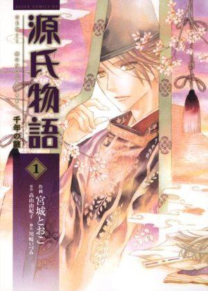 Genji Monogatari - Chitose no Nazo
