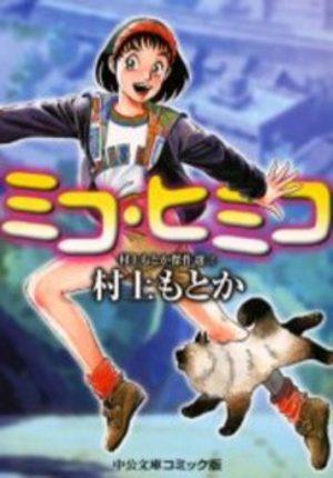 Miko Himiko Manga
