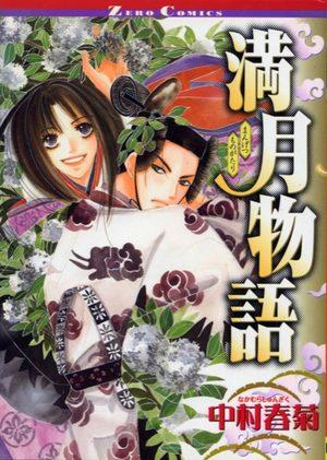 Mangetsu monogatari Manga