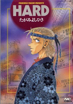 HARD Manga