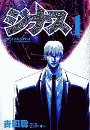 Zenith Manga