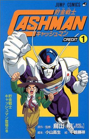 Chokin Senshi Cash-man