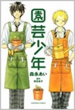 Engei Shônen Manga