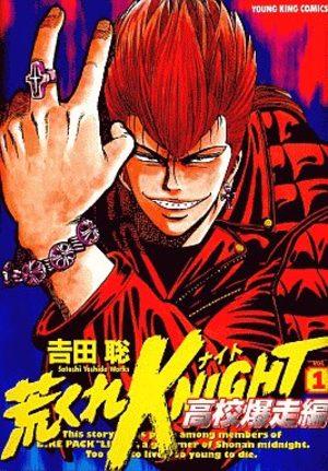 Arakure Knight 2 - Koko Bakuso-hen Manga
