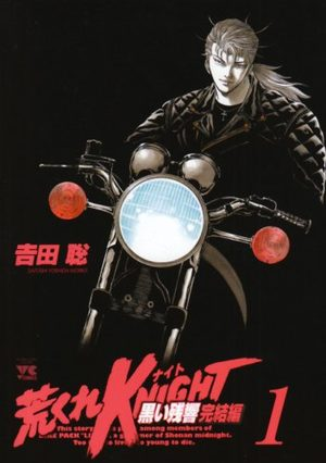 Arakure Knight 3 - Kuroi Zankyo - Kanketsu-hen