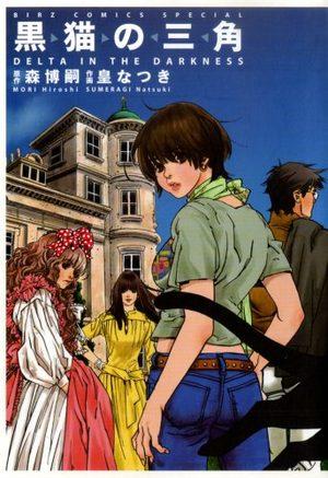 Kuroneko no Sankaku Manga