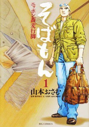 Sobamon Manga