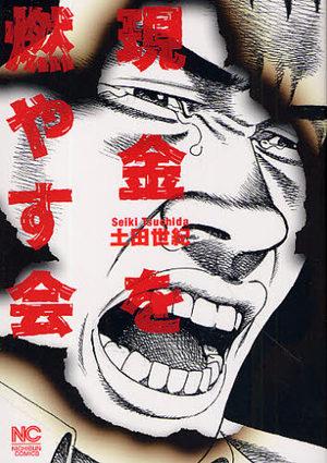 Genkin wo Moyasu Kai Manga