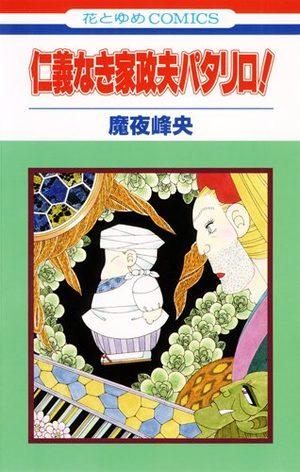 Jingi Naki Kasei Otto Patalliro Manga