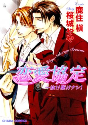 Romance Agreement - Don't Steal a March on me ! Manga