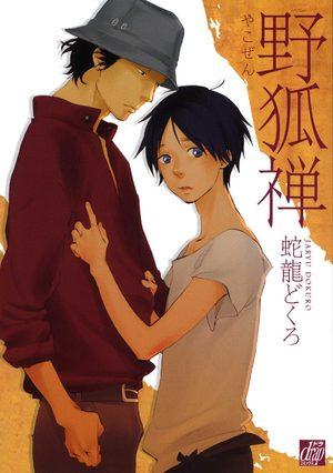 Yakozen Manga