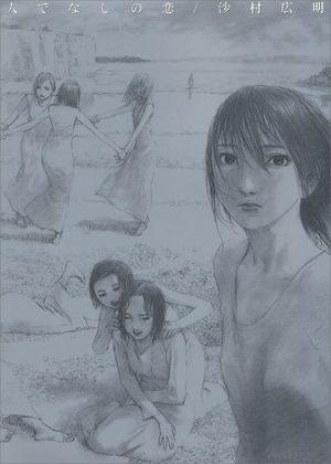 Hito de Nashi no Koi Artbook