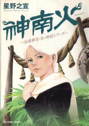 Kamunabi Manga