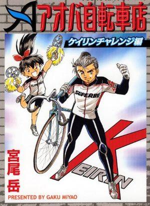 Aoba Jitenshaten 2 Manga