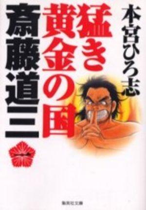 Takegi Ôgon no Kuni 2 - Dozan