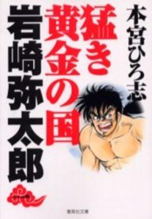 Takegi Ôgon no Kuni 1