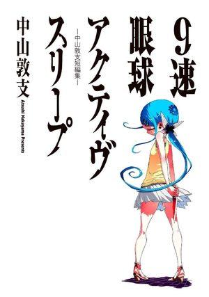 couverture, jaquette Atsushi Nakayama - Tanpenshû - 9 Soku Gankyû Active Sleep 1  (Shueisha)