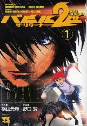 Babel 2-sei - The Returner Manga