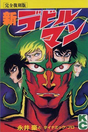 Shin devilman Manga