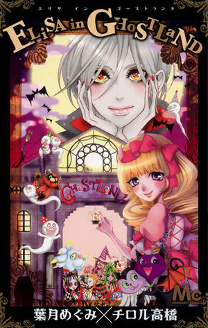 ELiSA in GHoSTLaND Manga