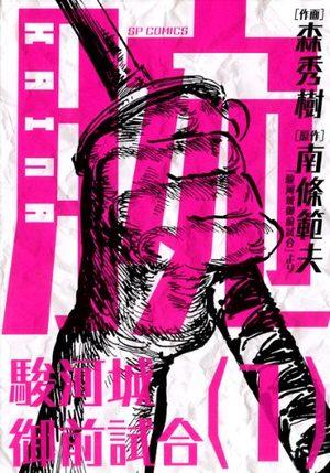Kaina -Surugajô Gozen Jiai- Manga