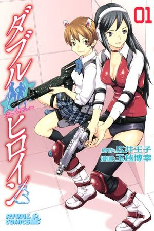 Double Heroine Manga