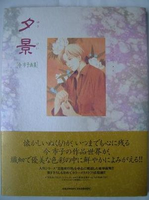 Ichiko Ima - Yuukei Manga