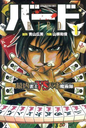 Bird - Saikyô Bainin vs Tensai Magician