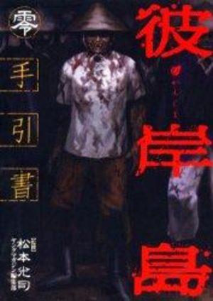 Higanjima - Data Book - Zero Film