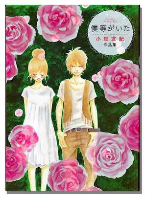 Yuuki Obata - Illustration book