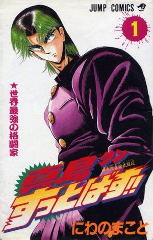 Jinnai ryuujuujutsu butouden Majima-kun suttobasu!! Manga