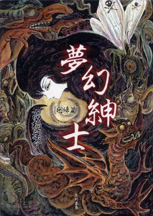Mugen shinshi - Kaiki hen