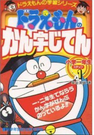 Doraemon no kanji jiten