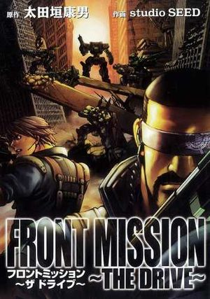 Front Mission -The Drive-