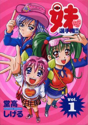 Zennihon imouto senshuken Manga