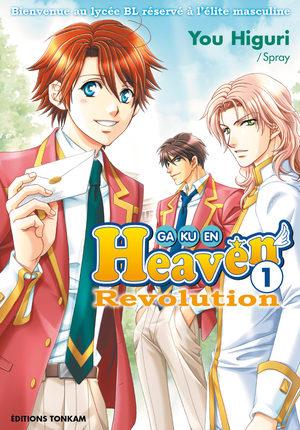 Gakuen Heaven Revolution Manga