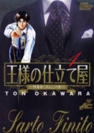 Ousama no Shitateya - Sarto Finito