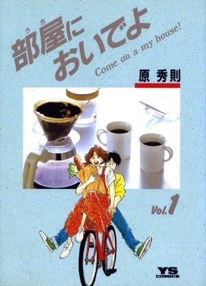 Uchi ni oideyo Manga