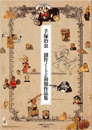 Tezuka Osamu Sôsaku Note to Shoki Sakuhin-Shû