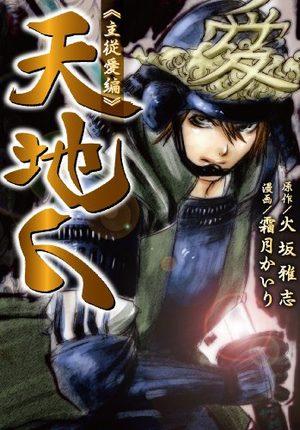 Tenchijin - Shujû Ai-hen