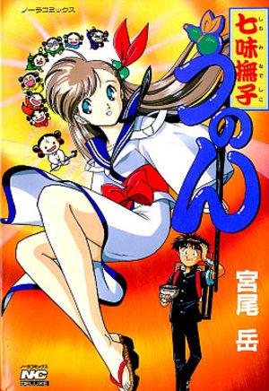 Gaku Miyao - Oneshot Manga