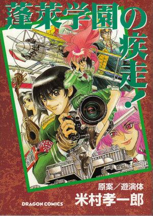 Hourai Gakuen no Shissou! Manga