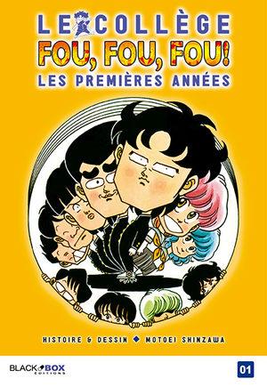 Le Collège Fou, Fou, Fou ! - Les Premières Années Manga