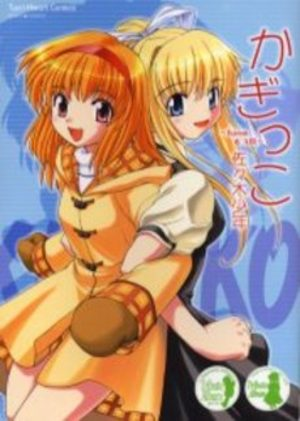 Kagikko - Kanon and Air Manga