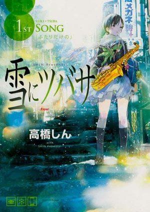 Yuki ni Tsubasa Manga